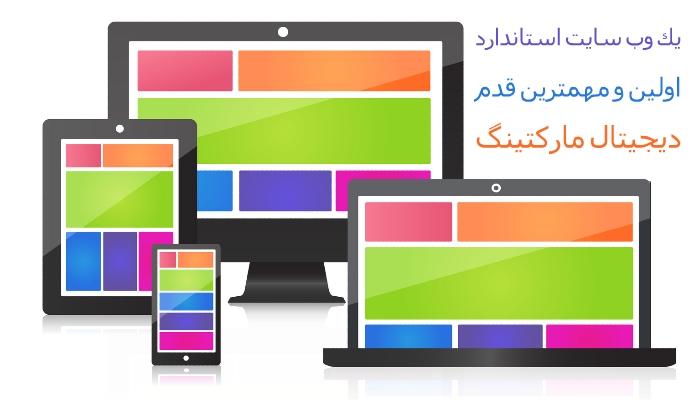 یک وب سایت استاندارد، اولین گام بازاریابی دیجیتالی