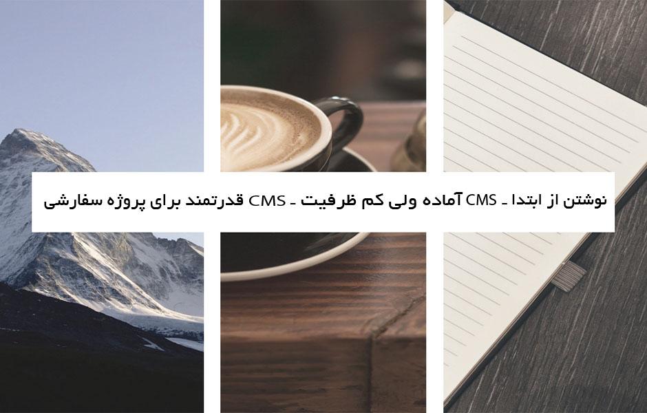 طراحی سایت با CMS آماده – سیستم مدیریت محتوا